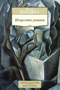 Искусство романа
