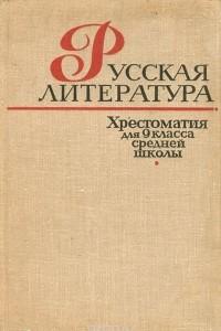 Русская литература. Хрестоматия для 9 класса средней школы