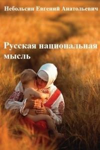 Русская национальная мысль. Том 1