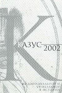 Казус. Индивидуальное и уникальное в истории. Альманах, №4, 2002