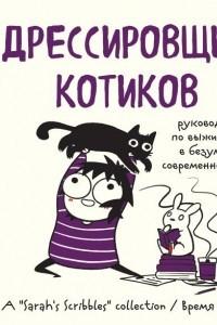 Дрессировщик котиков. Руководство по выживанию в безумном современном мире