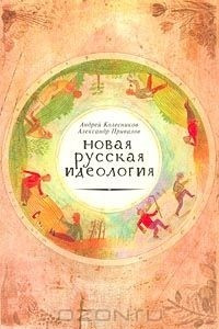 Новая русская идеология. Хроника политических мифов. 1999-2000