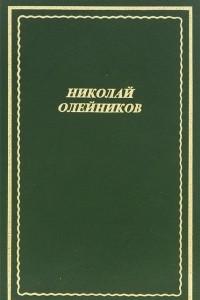 Николай Олейников. Стихотворения и поэмы