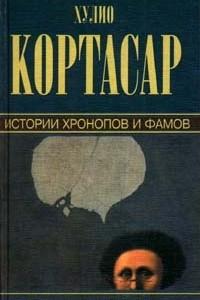 Собрание сочинений. Том 2. Истории хронопов и фамов