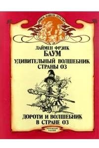 Удивительный Волшебник Страны Оз. Дороти и Волшебник в Стране Оз