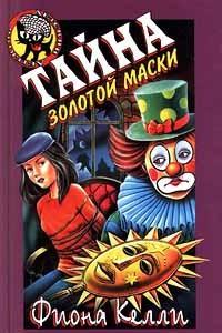 Тайна золотой маски