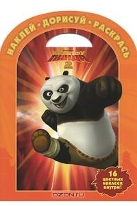 Кунг-фу панда 2. Наклей, дорисуй и раскрась!