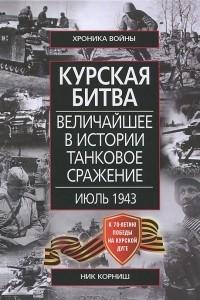 Курская битва. Величайшее в истории танковое сражение. Июль 1943