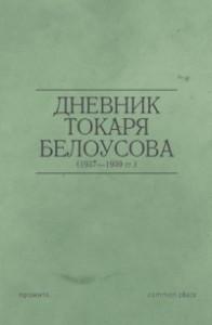 Дневник токаря Белоусова