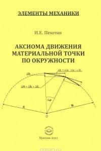 Аксиома движения материальной точки по окружности
