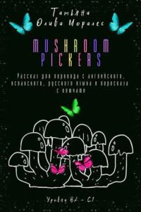 Mushroom pickers. Рассказ для перевода санглийского, испанского, русского языка ипересказа сключами. Уровни В2–С1