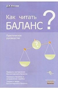 Как читать баланс?
