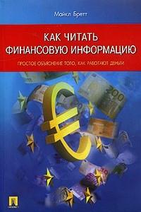 Как читать финансовую информацию