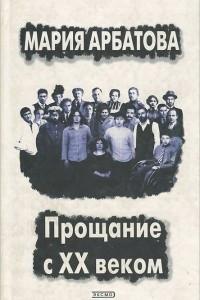 Мария Арбатова. Прощание с XX веком. Автобиографическая проза. Книга 2