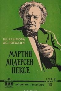Мартин Андерсен Нексе