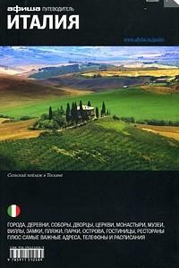 Италия (вып.1)