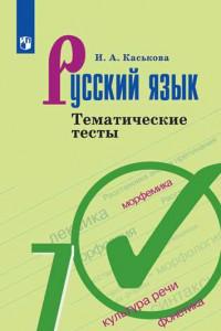Русский язык. Тематические тесты. 7 класс