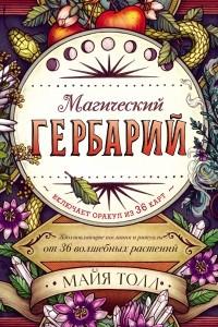 Магический гербарий. Вдохновляющие послания и ритуалы от 36 волшебных растений