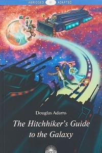 The Hitchhiker's Guide to the Galaxy. Руководство для путешествующих автостопом по Галактике. Книга для чтения на английском языке