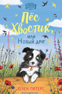 Пёс Хвостик, или Новый друг (#3)