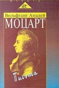 Вольфганг Амадей Моцарт. Письма