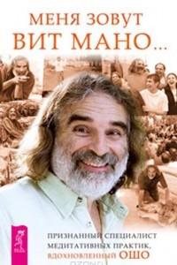 Меня зовут Вит Мано...