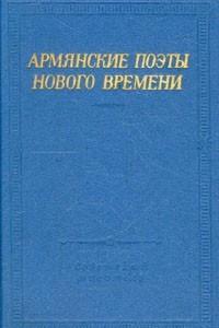 Армянские поэты нового времени