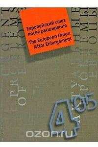 Актуальные проблемы Европы, №4, 2005. Европейский союз после расширения