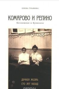 Комарово и Репино. Келломяки и Куоккала. Дачная жизнь сто лет назад
