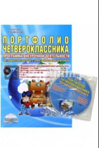 Портфолио четвероклассника. Программа внеурочной деятельности. Методическое пособие (+CD)