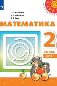 Дорофеев. Математика. 2 класс. В двух частях. Часть 1. Учебник. /Перспектива