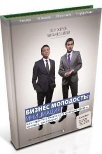 Бизнес-молодость: инициация