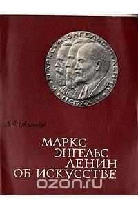 Маркс, Энгельс, Ленин. Об искусстве