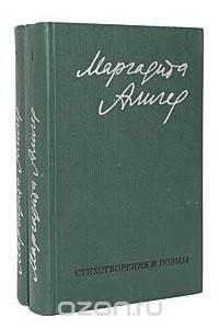 Маргарита Алигер. Стихи и проза в 2 томах (комплект)