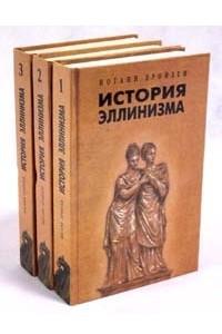 История эллинизма. В трех томах