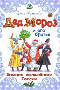 Дед Мороз и его братья: зимние волшебники России