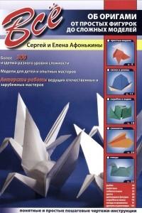 Все об оригами. От простых фигурок до сложных моделей