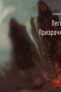 Легенда о Призрачных Воинах