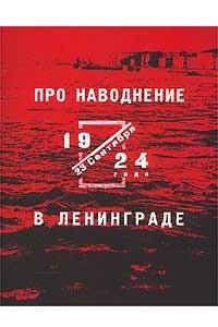 Про наводнение в Ленинграде 23 сентября 1924 года