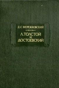 Л. Толстой и Достоевский