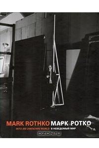 Марк Ротко. В неведомый мир / Mark Rothko. Into an Unknown World