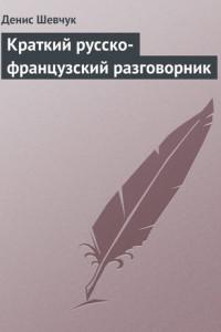 Краткий русско-французский разговорник