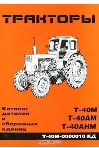 Тракторы Т-40М, Т-40АМ, Т-40АНМ. Каталог деталей и сборочных единиц