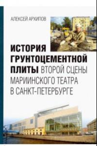 История грунтоцементной плиты второй сцены Мариинского театра в Санкт-Петербурге