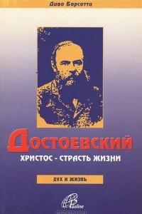 Достоевский. Христос - страсть жизни