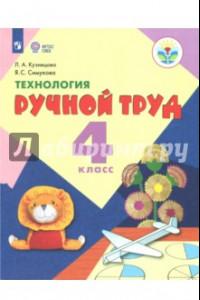 Технология. Ручной труд. 4 класс. Учебник. Адаптированные программы. ФГОС ОВЗ