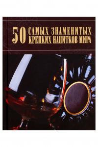 50 самых знаменитых крепких напитков мира