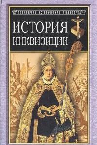 История инквизиции в средние века