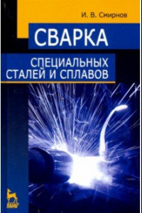 Сварка специальных сталей и сплавов