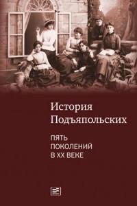 История Подъяпольских: пять поколений в XX веке